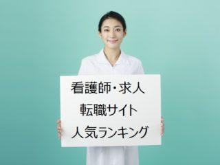 看護師の転職サイト人気ランキング