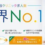 美容外科求人ガイド/特徴・口コミから評判