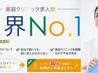 美容外科求人ガイドの特徴・口コミ・評判