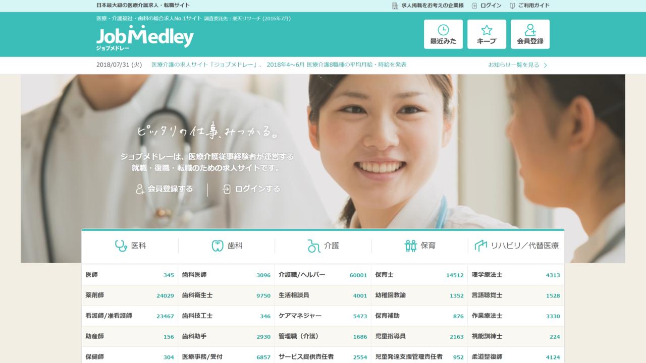 日本最大級の医療介護求人サイト I ジョブメドレー - https___job-medley.com_